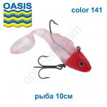 Силикон оснащенный OASIS DWY рыба 10см 141 (4шт) *