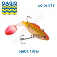 Силикон оснащенный OASIS DWY рыба 10см 017 (4шт) *