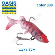 Силикон оснащенный OASIS DGY щука 8см 080 (5шт) *