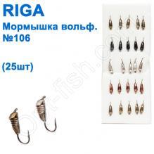 Мормышка вольф. Riga 124030 (25шт) №106