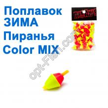 Поплавок ЗИМА Пиранья color MIX (50 шт)