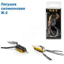 Лягушка силиконовая Ж-2 *