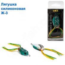 Лягушка силиконовая Ж-3 *