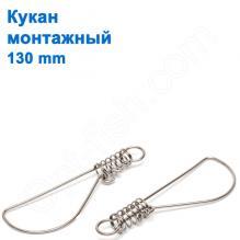 Кукан монтажный 130mm *