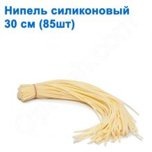 Нипель силиконовый 30см (85шт)
