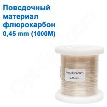 Поводочный материал Japan флюорокарбон 1000м 0,45 mm
