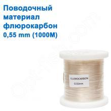 Поводочный материал Japan флюорокарбон 1000м 0,55 mm