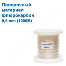 Поводочный материал Japan флюорокарбон 667м 0,60 mm