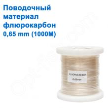 Поводочный материал Japan флюорокарбон 667м 0,65 mm