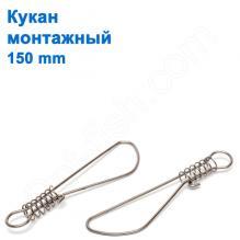 Кукан монтажный 150mm*