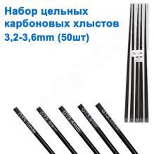 Набор цельных карбоновых хлыстов (50шт) 3,2mm-3,6mm