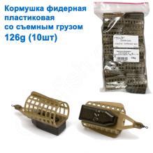Кормушка фидерная пластиковая со сьемным грузом 126g