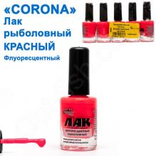 Лак рыболовный Corona  флуоресцентный красный