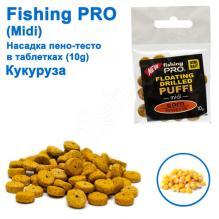 Плавающая насадка пено-тесто в таблетках fishing PRO midi 10g (Кукуруза)