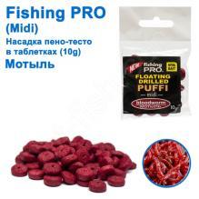 Плавающая насадка пено-тесто в таблетках fishing PRO midi 10g (Мотыль)