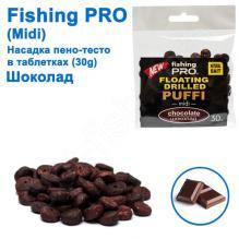 Плавающая насадка пено-тесто в таблетках fishing PRO midi 30g (Шоколад)