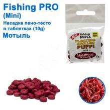Плавающая насадка пено-тесто в таблетках fishing PRO mini 10g (Мотыль)