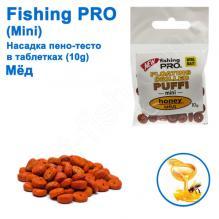 Плавающая насадка пено-тесто в таблетках fishing PRO mini 10g (Мед)