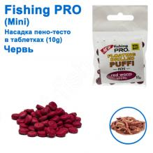 Плавающая насадка пено-тесто в таблетках fishing PRO mini 10g (Червь)