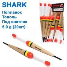 Поплавок Shark Тополь под светляк T2-50N1002L (20шт)