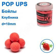 Бойлы ПМ POP UPS (Клубника-Strawberry) 10mm