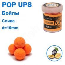 Бойлы ПМ POP UPS (Слива-Plum) 10mm