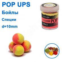 Бойлы ПМ POP UPS (Специи-Spice) 10mm
