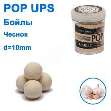 Бойлы ПМ POP UPS (Чеснок-Garlic) 10mm