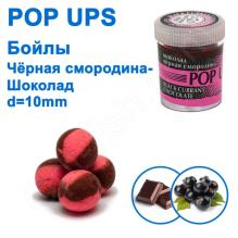 Бойлы ПМ POP UPS (Шоколад-Черная смородина-Black currant-Chocolate) 10mm