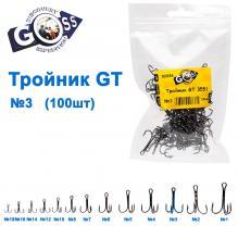 Тройник GT 3551 BN №3 (100шт)