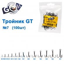 Тройник GT 3551 BN №7 (100шт)