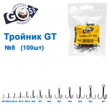 Тройник GT 3551 BN №8 (100шт)