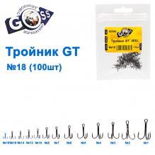 Тройник GT 3551 BN №18 (100шт)