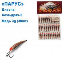Блесна Парус Коза-драч №5 медь 3g (30шт)