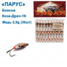 Блесна Парус Коза-драч №16 медь 2,9g (30шт)