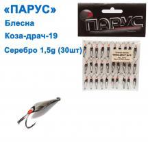Блесна Парус Коза-драч №19 серебро 1,5g (30шт)