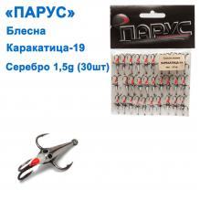 Блесна Парус Каракатица №19 Серебро 1,5g (30шт)