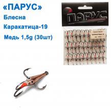 Блесна Парус Каракатица №19 медь 1,5g (30шт)