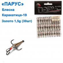 Блесна Парус Каракатица №19 золото 1,5g (30шт)