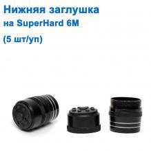 Нижняя заглушка на Superhard 6м *