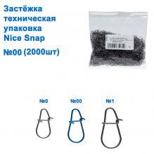 Техническая упаковка Застежка Nice Snap (2000шт) №00
