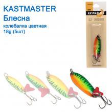 Блесна колебалка Kastmaster цветная 18гр (5шт) *