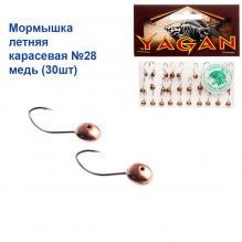 Мормышка летняя карасевая №28 медь (30шт)
