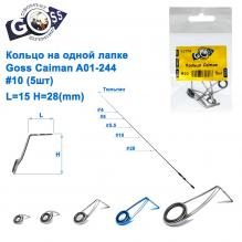 Кольцо на одной лапке Goss Caiman A01-244 #10 (5шт)