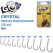 Крючок Goss Crystal Классический 11004 (12шт) BN №4