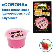 Тесто плавающее Corona флуоресцентное Клубника