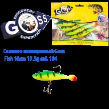 Силикон оснащенный Goss DWY рыба 10см 104 (5шт)