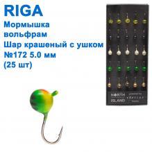 Мормышка вольф. Riga 201040 шар крашеный с ушком №172 5мм (25шт)