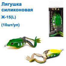 Лягушка силиконовая Ж-15 (L)*
