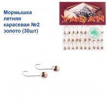 Мормышка летняя карасевая №2 золото (30шт)